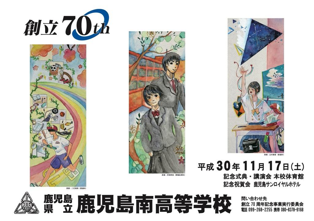 創立70周年の記念式典・同窓会・祝賀会のポスター鹿児島市電中刷り広告