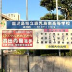 """<span class=""""title"""">鹿児島南高校の過去のオリンピック選手</span>"""