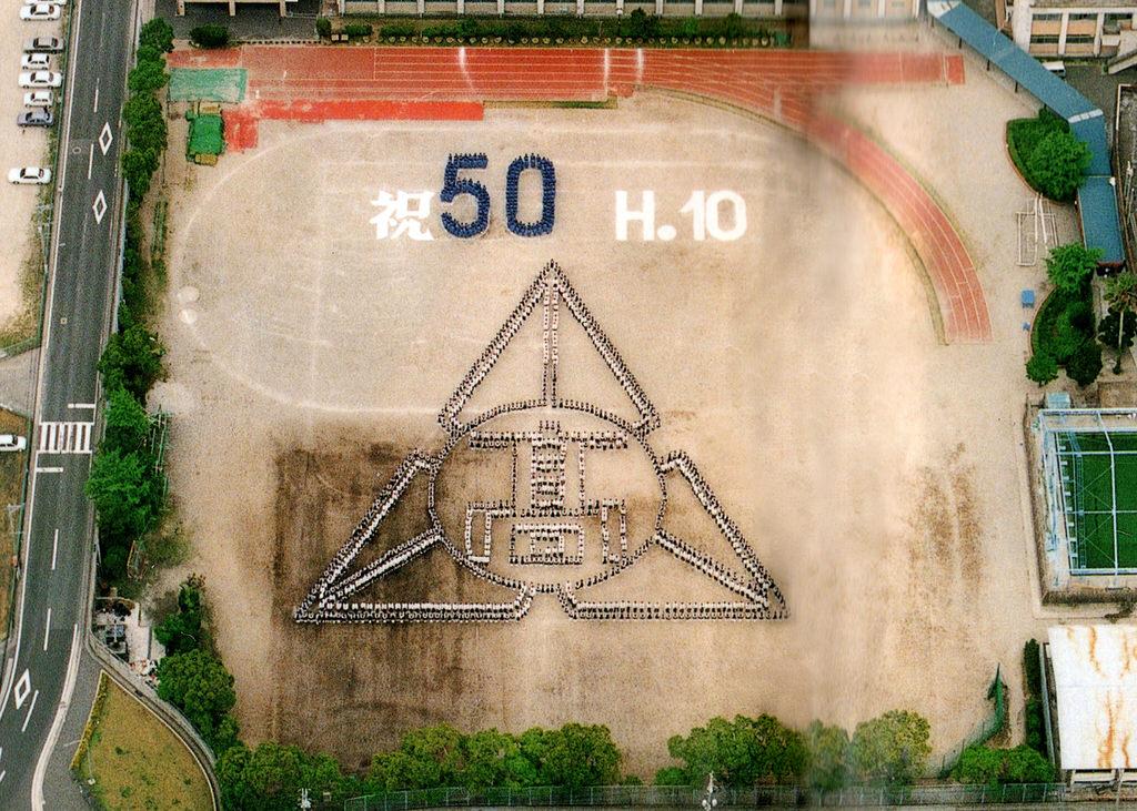 創立50周年(1998年、20年前)