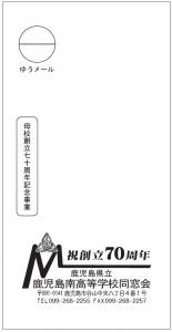 鹿児島県立鹿児島南高等学校創立70周年記念事業募金趣意書