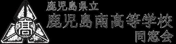 鹿児島県立鹿児島南高等学校同窓会鹿児島県立鹿児島南高等学校同窓会の公式ホームページです新着情報